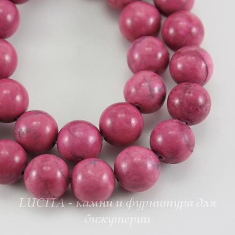 Бусина Говлит (тониров), шарик, цвет - темный розовый, 10 мм, нить