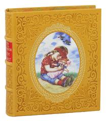 Книга для чтения детям до 3-х лет