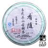 2014 Хай Лан Хао * Хэ Юнь * Шэн пуэр из И У