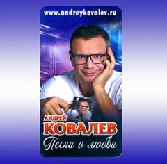 Магнитик Андрей Ковалев