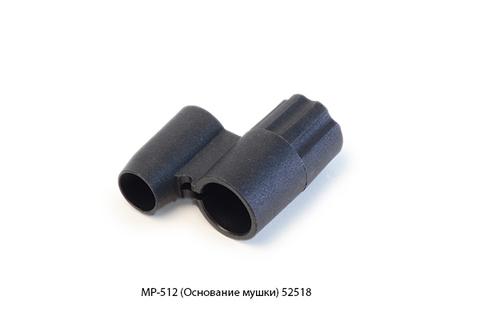 Основание мушки МР-512