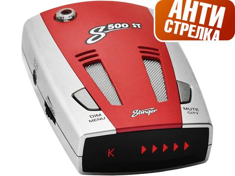 Радар-детектор Stinger S500 ST