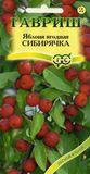 Яблоня ягодная Сибирячка 0,2 г