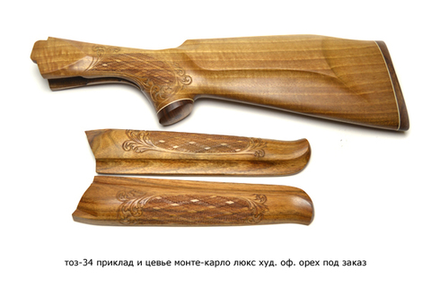 тоз-34 приклад и цевье монте-карло люкс худ. оф. орех под заказ