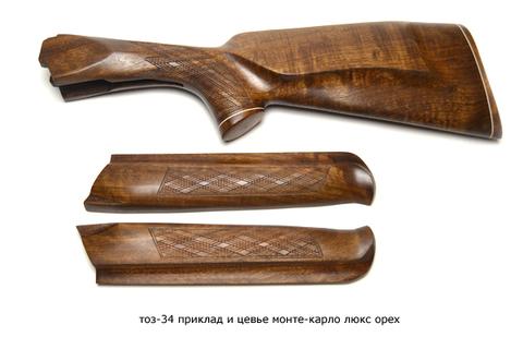 тоз-34 приклад и цевье монте-карло люкс орех