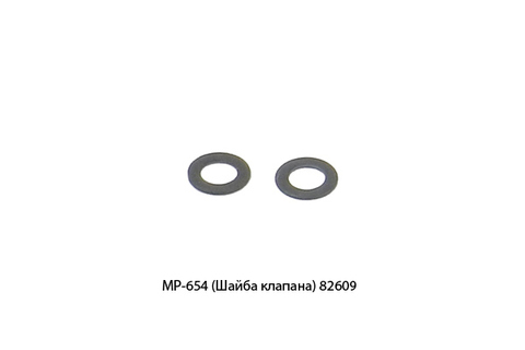 Шайба клапана МР-654