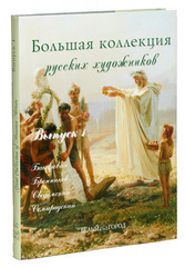 Большая коллекция русских художников. Вып.1: Семирадский и др.