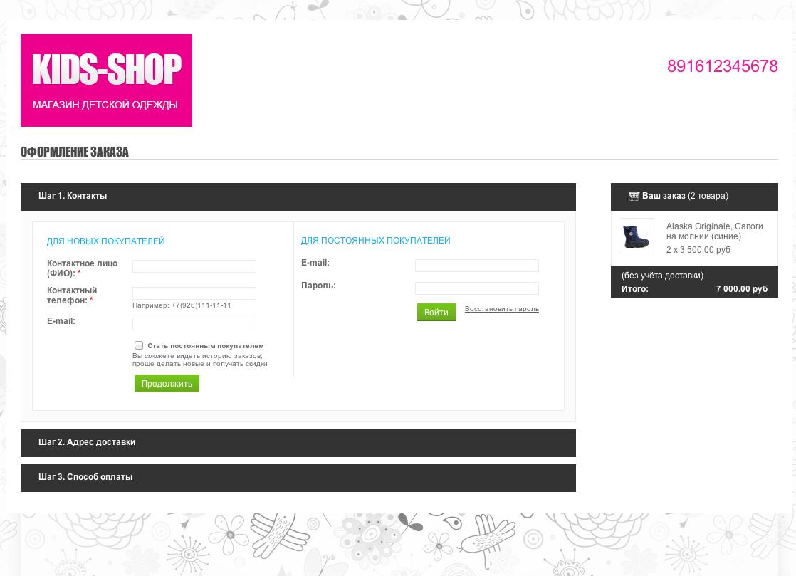 Шаблон интернет магазина - Kids-shop