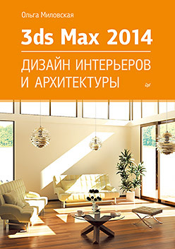3ds Max Design 2014. Дизайн интерьеров и архитектуры ольга миловская 3ds max design 2014 дизайн интерьеров и архитектуры