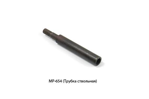 МР-654 (Трубка ствольная)