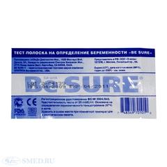 Тест на беременность  Bee-Sure-S (БИ-ШУР-С)