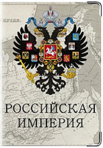 """Обложка для паспорта """"Российская Империя"""" (2)"""
