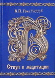 Гоч В.П. Стихи и медитации