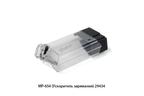 Ускоритель заряжания МР-654