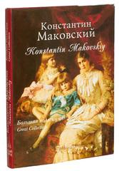 Маковский.  Большая коллекция