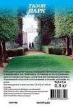 Газон Парк 0,3 кг