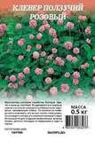 Клевер розовый 0,5 кг