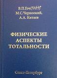 В.П.Гоч, М.С.Черноокий, А.А.Китаев. Физические аспекты Тотальности