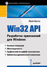 Win32 API. Разработка приложений для Windows разработка приложений для windows 8 на языке c