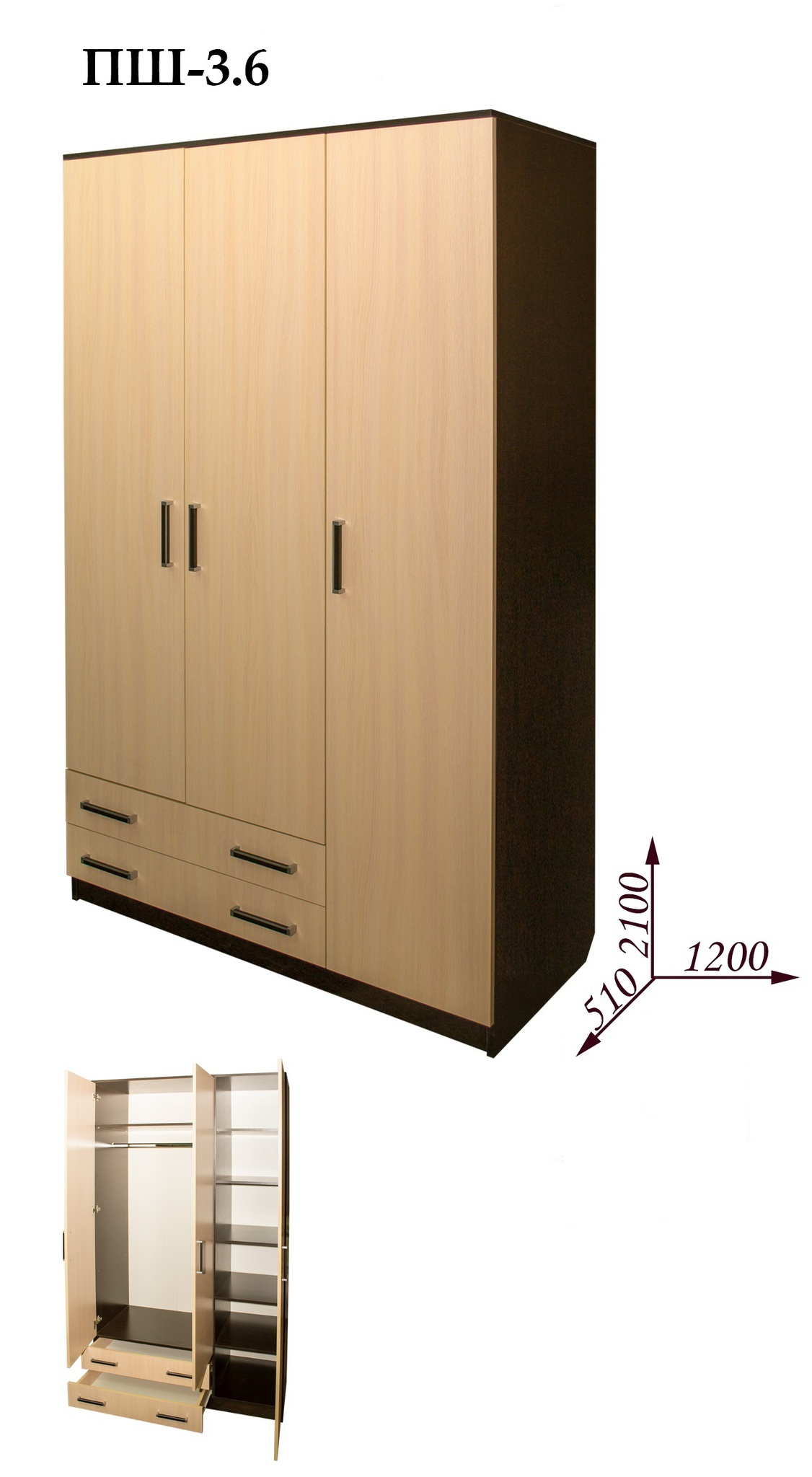 Шкаф распашной 3-створчатый пш-3.6 (венге/дуб молочный) г. п.