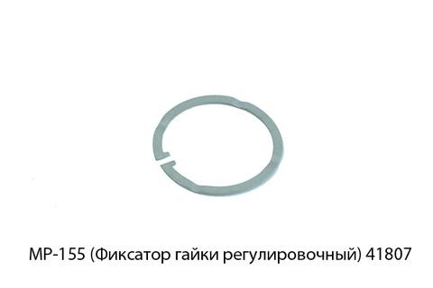 Фиксатор гайки регулировочный МР-155