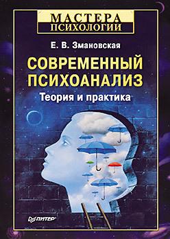 Современный психоанализ. Теория и практика гоце смилевски сестра зигмунда фрейда