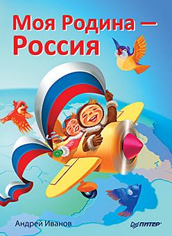 Моя Родина - Россия флаг пограничных войск россии великий новгород