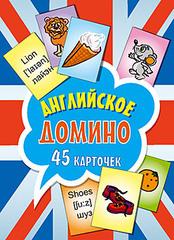 Английское домино (45 карточек)