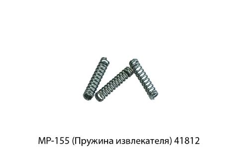 Пружина извлекателя МР-155