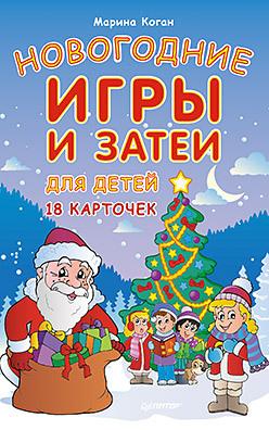 Новогодние игры и затеи для детей. 18 карточек 5+