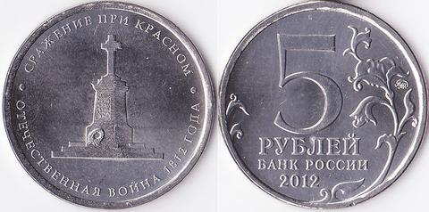 5 рублей 2012 Сражение при Красном