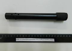 СОК-12,ВПО-205 (Насадка дульная 192/1,0К) (с комп. отв.)