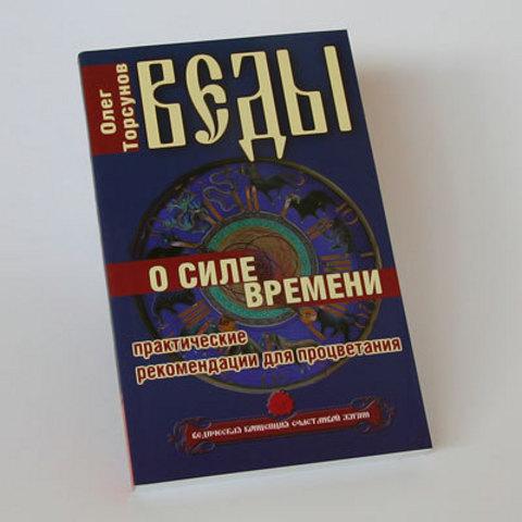 Книга Веды о силе времени
