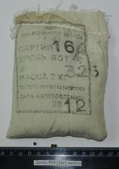 Дробь №4 (2кг) мешок (Бийск)