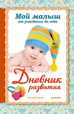 Мой малыш от рождения до года. Дневник развития первый год вашего ребенка неделя за неделей