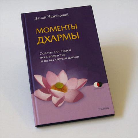 Книга Моменты Дхармы