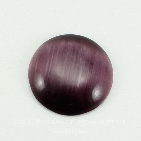 Кабошон круглый, Кошачий глаз, цвет - темно-фиолетовый, 18 мм