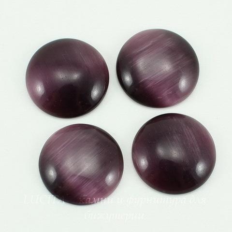 Кабошон круглый, Кошачий глаз, цвет - темно-фиолетовый, 18 мм ()