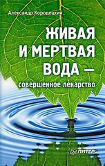 Живая и мертвая вода — совершенное лекарство