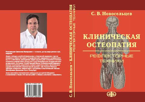 Клиническая остеопатия. Рефлекторные техники / С.В. Новосельцев