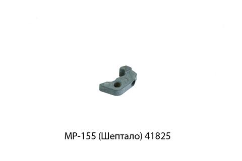 Шептало МР-155
