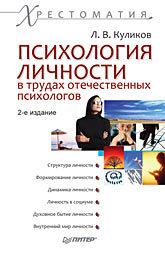 Психология личности в трудах отечественных психологов. Хрестоматия. 2-е изд. а н фоминова жизнестойкость личности
