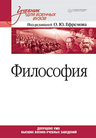 Философия. Учебник для военных вузов
