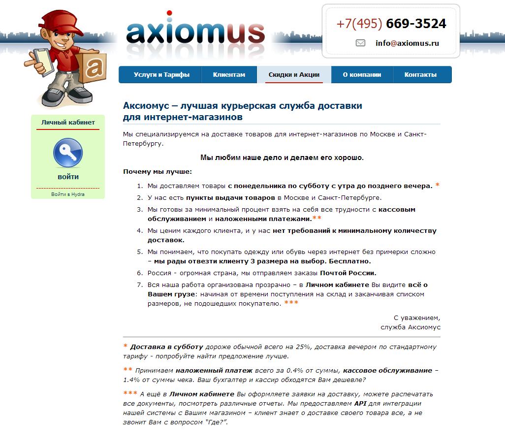 Axiomus
