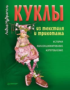 Куклы из текстиля и трикотажа. История, коллекционирование, изготовление куклы реборн недорого в москве на ярмарке мастеров