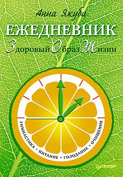Ежедневник ЗОЖ: гимнастика, питание, голодание, очищение эксмо энергия сыроедения живое питание для здоровой и активной жизни