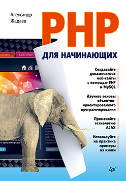 PHP для начинающих janet valade php and mysql for dummies