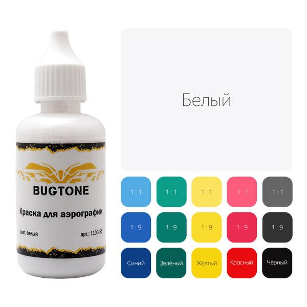 Краска Bugtone для аэрографии водорастворимая White (Белая), 55мл