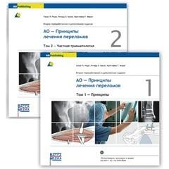 AO-Принципы лечения переломов (в двух томах)