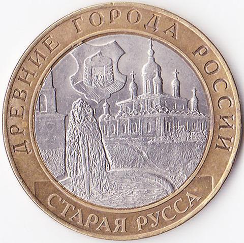 Монета 10 рублей старая русса какие монеты дорогие в украине